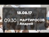 Встреча участников 7 смены форума «Территория смыслов» с Андреем Мартиросовым