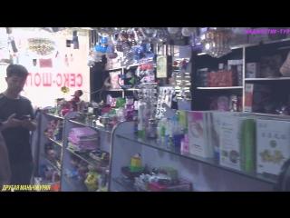 Проект-Другая Маньчжурия Live. Типичный маньчжурский секс-шоп. Путешествуем с Маджестик-Тур