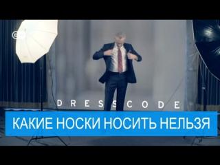 Дресс-код для успешных мужчин: какие носки носить нельзя