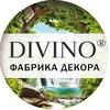 Фотообои DIVINO Decor Россия