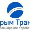 """Пассажирские перевозки и трансфер """"Крым Транс"""""""