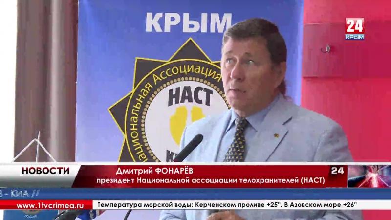 1 я Крымская конференция профессиональных телохранителей