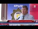 1-я Крымская конференция профессиональных телохранителей.