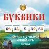 БУКВИКИ -образные КУБИКИ Сказочной Руси. Буквица