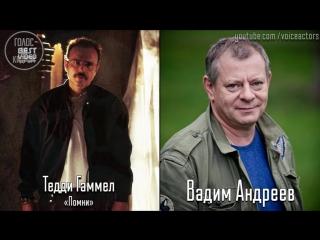 Вадим Андреев. Голос Русского Дубляжа
