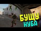 Dmitriy Landstop БУСТ НУБА ¦ CS GO (Full HD 1080)