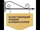 НЕПРАВИЛЬНАЯ РЕГУЛИРОВКА КАРБЮРАТОРА VID_20170520_124747