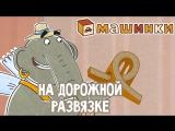 #МАШИНКИ - На дорожной развязке (26) - Мультики для детей