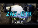 ZAZ-GTR 1500 л.с. Сезон 2017. Новый кузов готов. 2 серия. #SRT