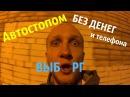 Автостопом без денег в Выборг - Ки№1