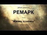 Жизнь взаймы - Эрих Мария Ремарк - Аудиокнига слушать онлайн