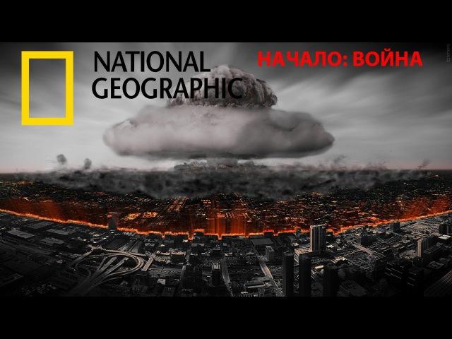 Начало Война National Geographic
