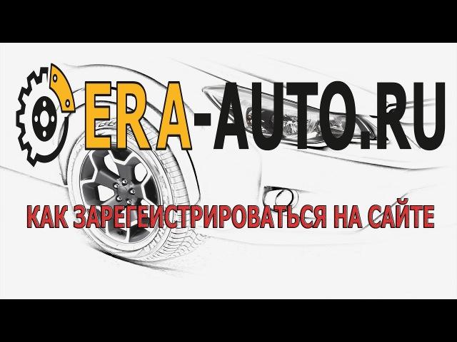 Регистрация на сайте ERA-AUTO.RU (ЭРА АВТО Федеральная сеть магазинов автозапчастей ...