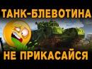 ТАНК-БЛЕВОТИНА! НЕ ПРИКАСАЙСЯ К НЕМУ! Churchill VII worldoftanks wot танки — [ : wot-