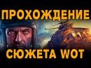 ПРОХОЖДЕНИЕ СЮЖЕТНОЙ КАМПАНИИ WoT ОЗВУЧКА   Военные хроники [ World of Tanks ]