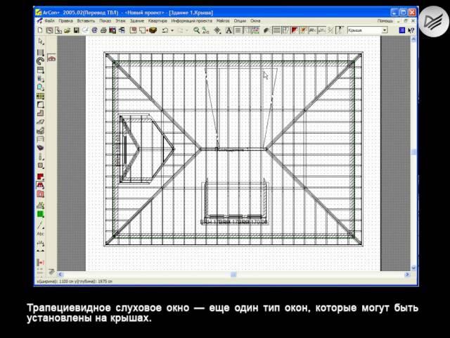 Arcon - Урок 18 Построение слуховых окон