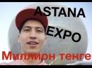Astana EXPO 2017 VLOG 1 ISDS Миллион тенге