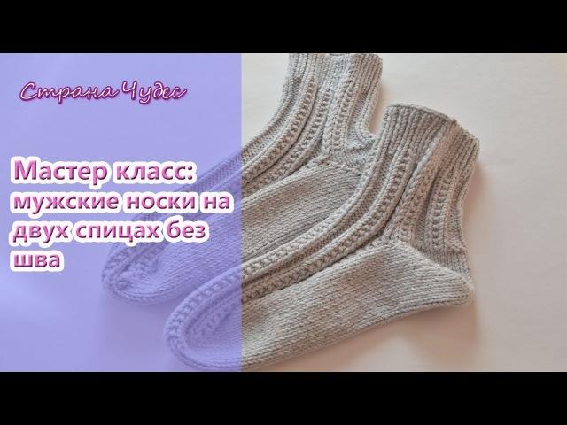 Мастер класс Мужские носки на двух спицах без шва knitted socks on two needles