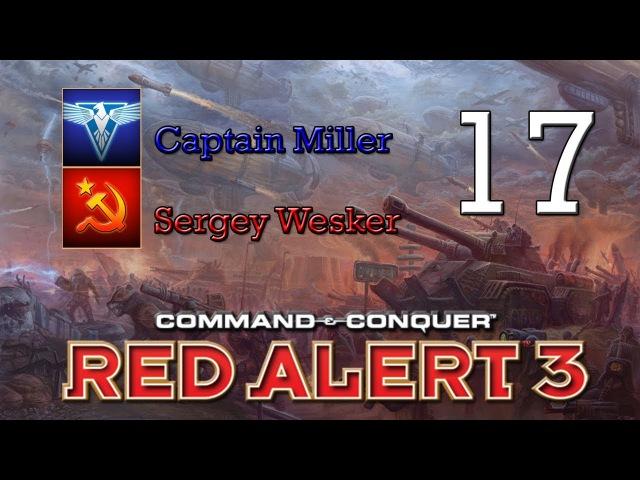 RED ALERT 3 Кооперативное сражение Ледниковый период №17