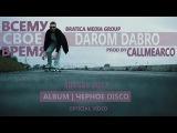Darom Dabro - Всему Своё Время (prod Callmearco) (Album Чёрное Disco)