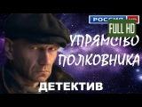 Потрясающий детектив УПРЯМСТВО ПОЛКОВНИКА русские детективы 2016 фильмы про кри