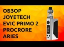 Обзор Joyetech eVic Primo 2 с ProCore Aries Kit 228W Хорошая классика