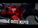 ЛЮДОЕДЫ ИЗ КРАСНОДАРА (+ НОВЫЕ ФОТО ЖЕРТВ КАННИБАЛОВ)
