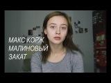 Макс Корж - Малиновый закат(cover by Valery. Y.Лера Яскевич)