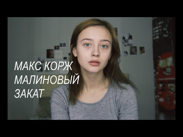 Макс Корж Малиновый закат cover by Valery Y Лера Яскевич