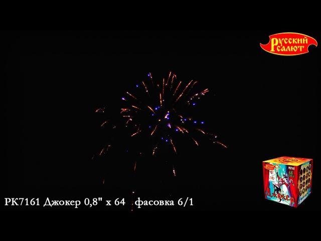 Фейерверк РК7161 Джокер (0,8 х 64)