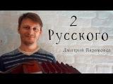 Как играть русское Русского, нижняя тональность (гармонь хромка)