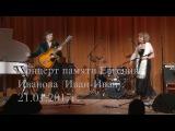 Концерт памяти Евгения Иванова (Иван-Иван).Валерий Струков.