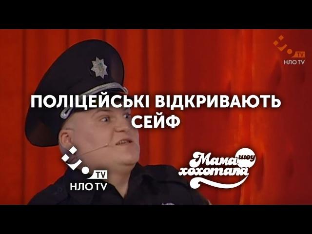 Поліцейські Відкривають Сейф | Мамахохотала | НЛО TV