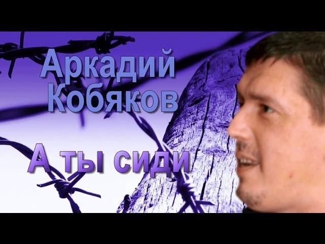Аркадий Кобяков А ты сиди предисловие от Аркадия