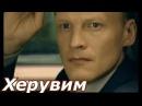 Триллер Боевик Фильм ХЕРУВИМ полная версия