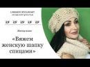 Мастер класс Вяжем женскую шапку спицами вязание спицами