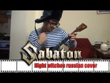 Sabaton - Night Witches (Russian Cover)