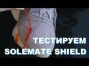 Solemate Shield 💦 vs. Томатный Сок 🍅 | Сработает или Нет?