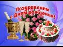 С Днем рождения Пожелания в день рождения Красивая видео открытка