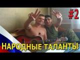 НАРОДНЫЕ ТАЛАНТЫ РОССИИ #2