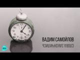 Вадим Самойлов - Слова закончились (Official Audio 2017)