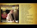 БЛАТНАЯ ИГРУШКА 12 - Сборник лучших блатных песен