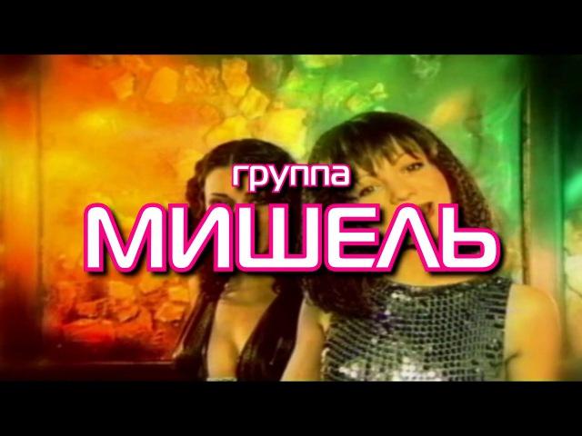 Группа МИШЕЛЬ - Промо видео 2017