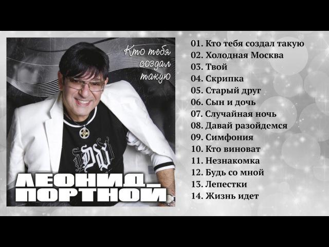 Леонид Портной Кто тебя создал такую Полный сборник