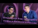 Открываем бар с нуля / Проверка мифов о ведении бизнеса в России / пробуем Boomstarter