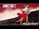 Off to War Original Metal Ballad by Ametist Rus Na voynu