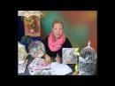 Декупаж Урок 3 Работа с рисовой бумагой Наташа Фохтина Мастер класс