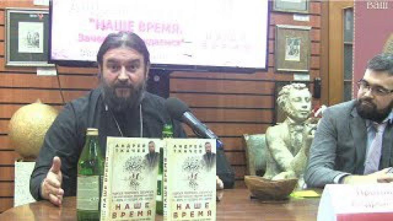 Читайте свою жизнь Прот.Андрей Ткачёв. (24.10.2017г.)