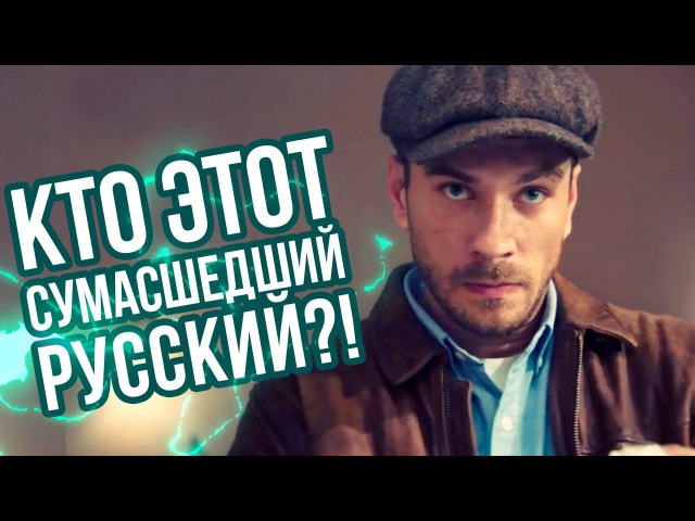 МАЙОР ГРОМ Сумасшедший Русский