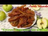 Сухое Варенье из Яблок -Лучше Мармелада!Dry jam from apples